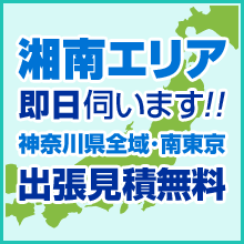 湘南エリア即日伺います!!神奈川県全域・南東京・出張見積無料