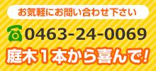 お気軽にお問い合わせ下さい 0463-24-0069 土日祝日も休まず対応!